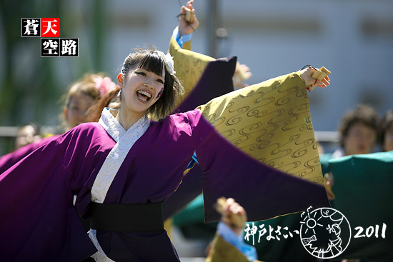 神戸よさこいまつり2011